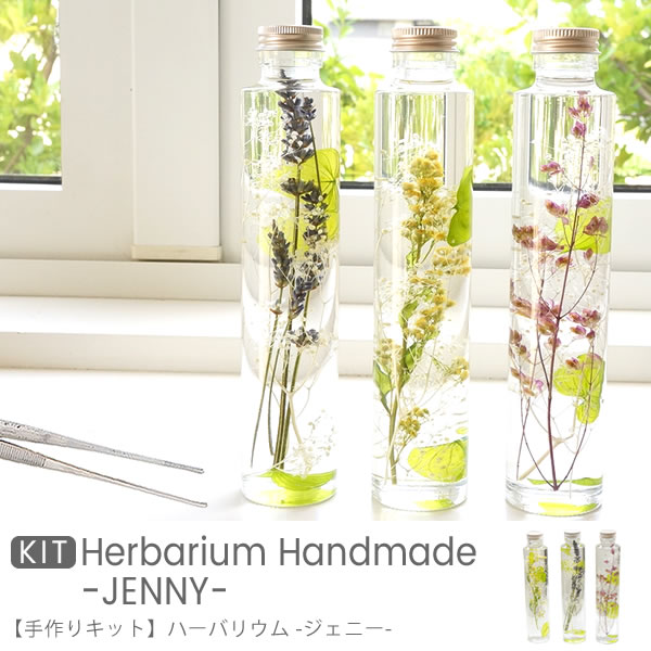 【ハーバリウム】手作りキット ジェニー