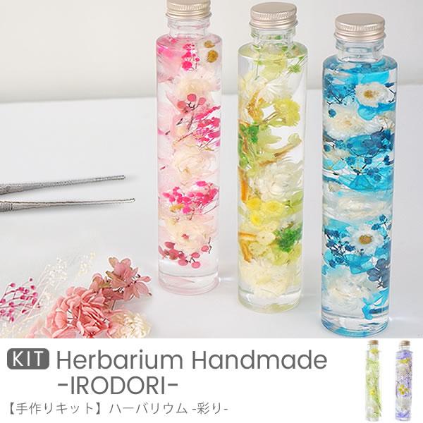 【ハーバリウム】手作りキット彩り