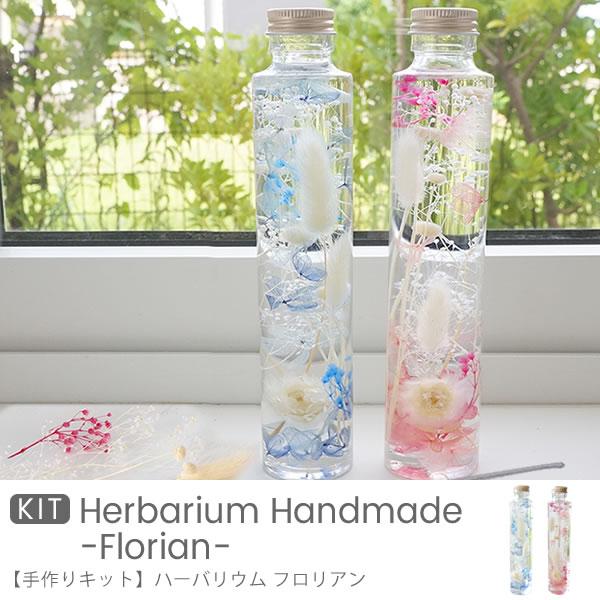 【ハーバリウム】手作りキット フロリアン