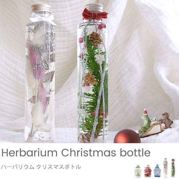 【ハーバリウム】クリスマスボトル