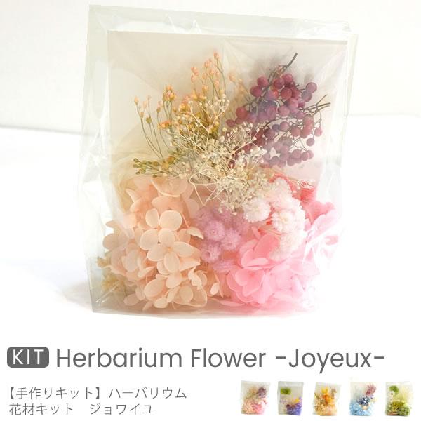 【手作りキット】ハーバリウム用花材キット ジョワイユ