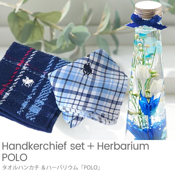【ハーバリウム】タオルハンカチ &ハーバリウム「POLO」