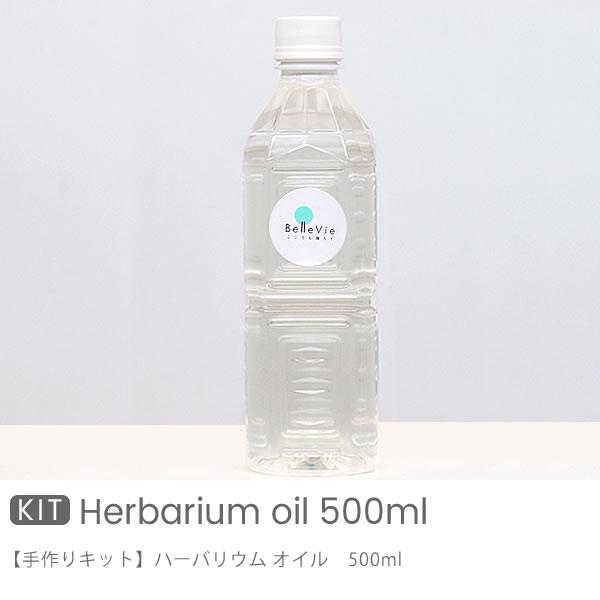 【手作りキット】ハーバリウム オイル 500ml