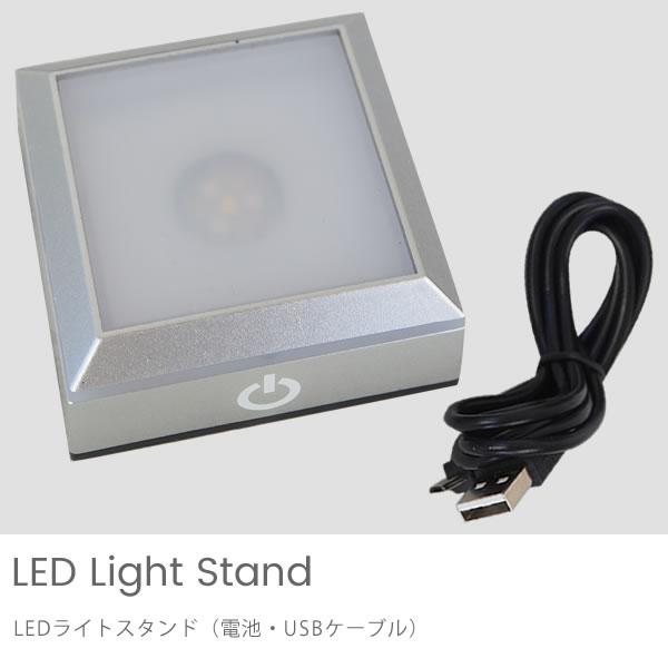 オプション LEDライトスタンド ※単品購入不可※