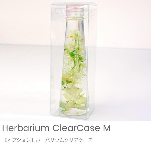 【オプション】ハーバリウムクリアケースMボトル用※単品購入不可※