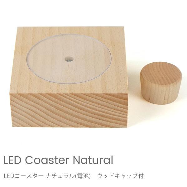 オプション LEDコースターナチュラル ※単品購入不可※