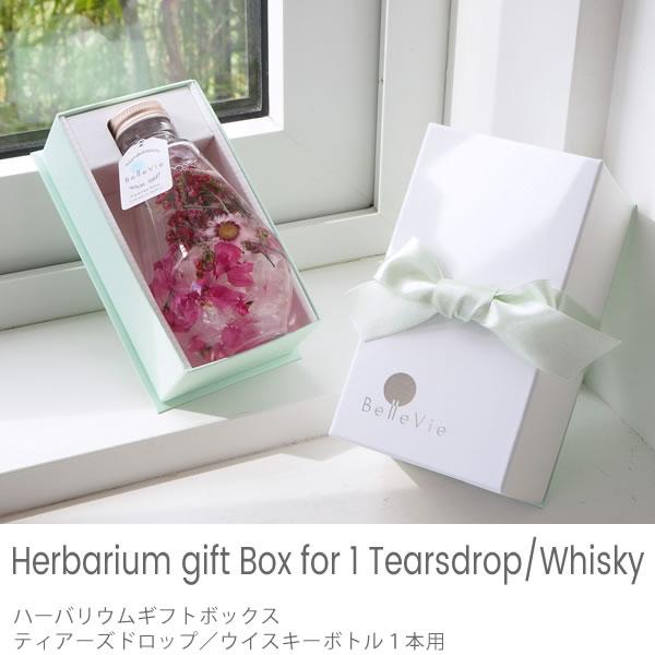 オプション ハーバリウムギフトボックス ティアーズドロップ/ウイスキー1本用 ※単品購入不可※