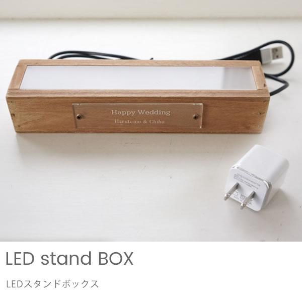 オプション LEDスタンドボックス ※単品購入不可※