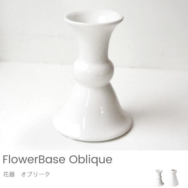 【オプション】花器 オブリーク ※単品購入不可※