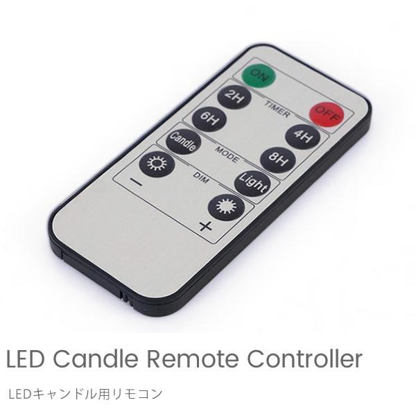 オプション LEDキャンドル用リモコン