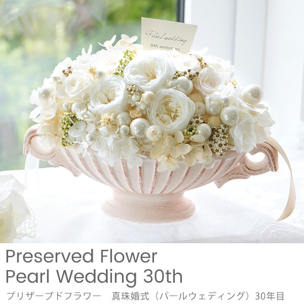 プリザーブドフラワー Pearl wedding 真珠婚式 (結婚30周年記念)