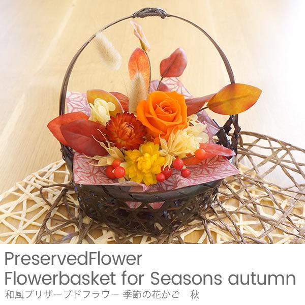 プリザーブドフラワー 季節の花かご 秋