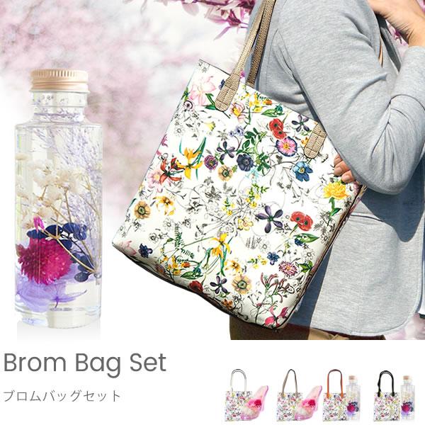 Brom(ブロム) バッグセット『 ボタニカル柄バッグ』&『プリザーブドフラワーorハーバリウム』