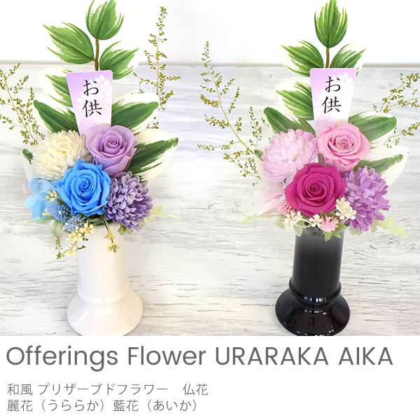 和風 プリザーブドフラワー 仏花 麗花藍花(うららか・あいか)