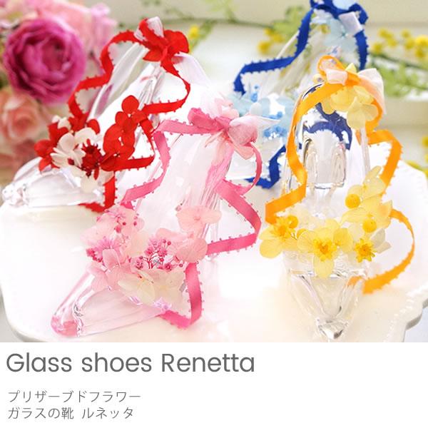 プリザーブドフラワー ガラスの靴 ルネッタ
