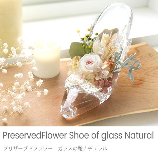 プリザーブドフラワー ガラスの靴 ナチュラル