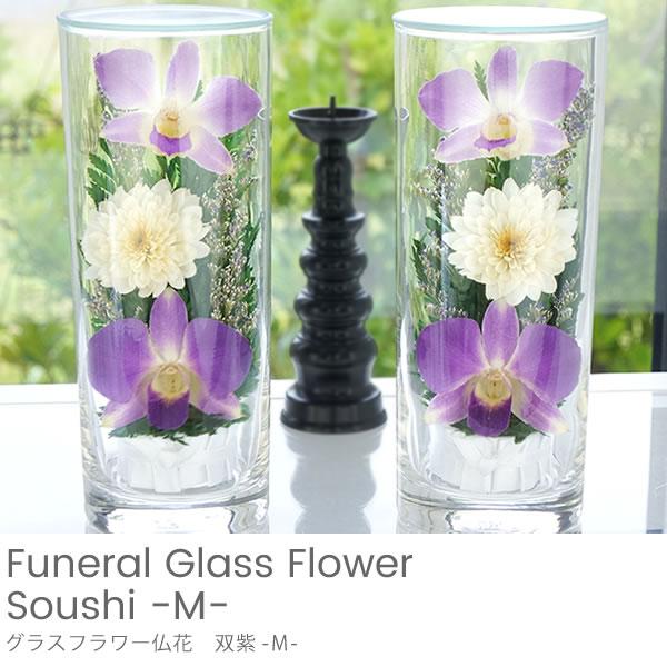 グラスフラワー仏花 双紫(そうし)-M-