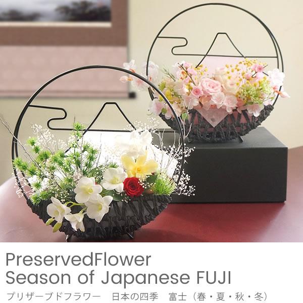 和風プリザーブドフラワー 日本の四季 富士(春・夏・秋・冬)