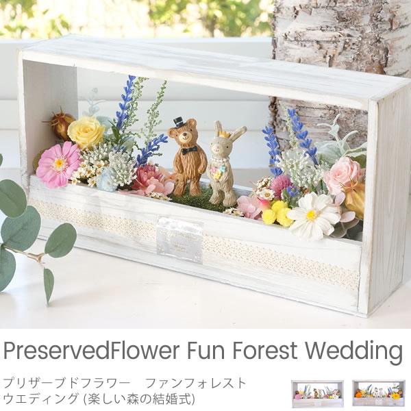 プリザーブドフラワー ファンフォレストウエディング (楽しい森の結婚式)
