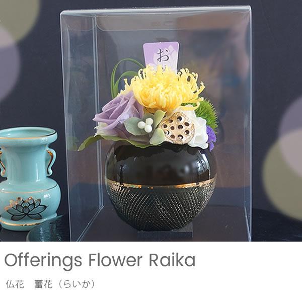 和風プリザーブドフラワー 仏花 蕾花(らいか)