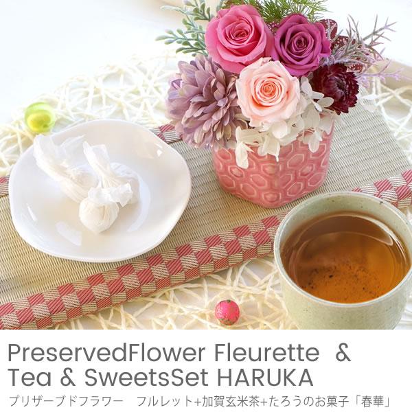 プリザーブドフラワー フルレット+ 加賀玄米茶+たろうのお菓子「春華」