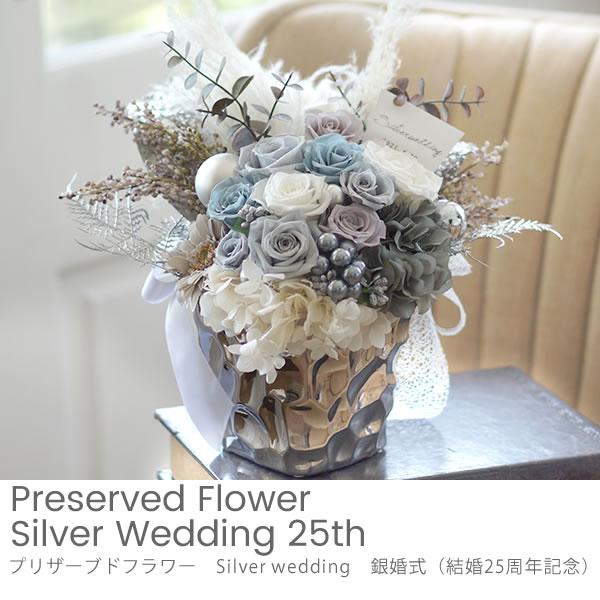 プリザーブドフラワー Silver wedding 銀婚式 (結婚25周年記念)