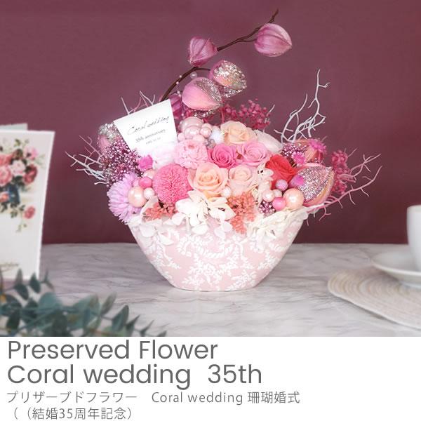 プリザーブドフラワー Coral wedding 珊瑚婚式 (結婚35周年記念)