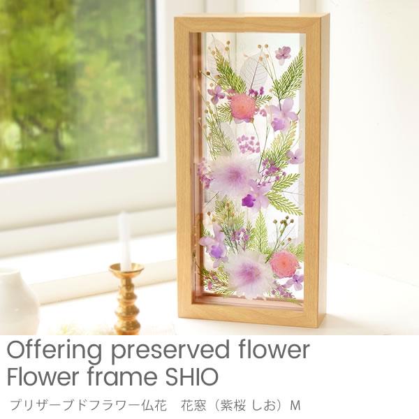 プリザーブドフラワー仏花 花窓(紫桜 しお)M