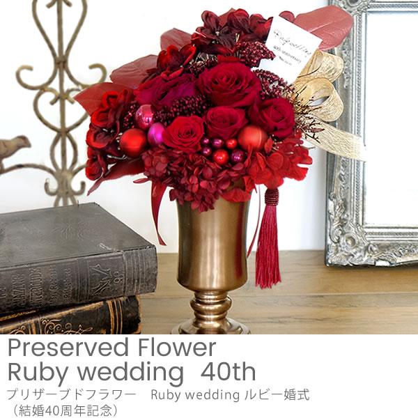 プリザーブドフラワー Ruby wedding ルビー婚式 (結婚40周年記念)