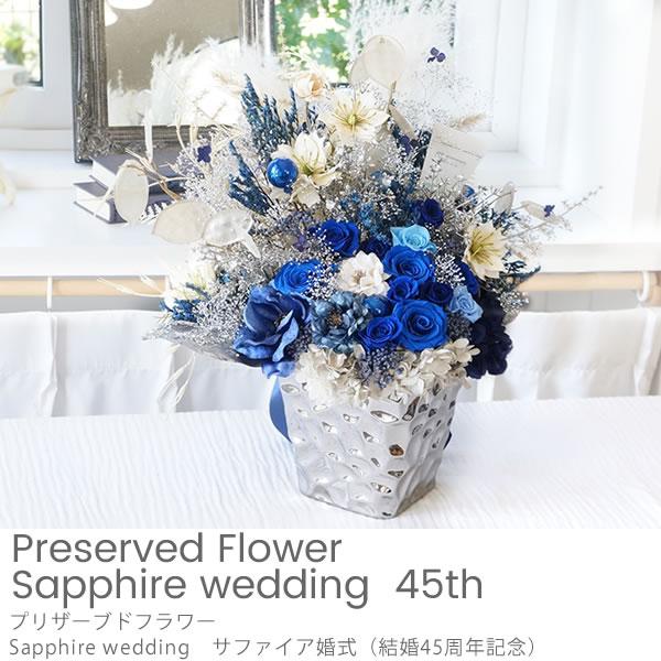 プリザーブドフラワー Sapphire wedding サファイア婚式(結婚45周年記念)