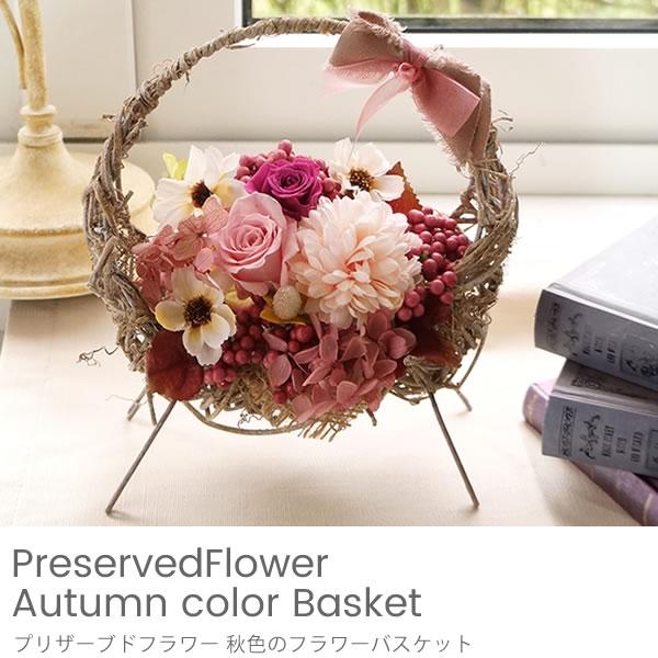 プリザーブドフラワー 秋色のフラワーバスケット