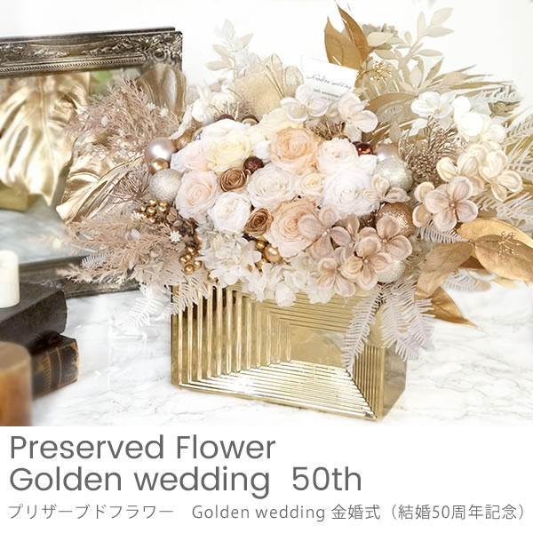 プリザーブドフラワー Golden wedding 金婚式(結婚50周年記念)