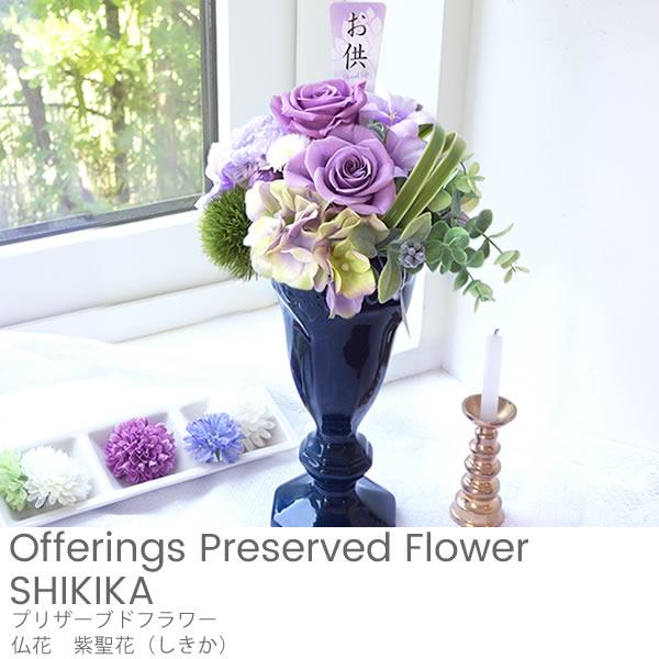 プリザーブドフラワー 仏花 紫聖花(しきか)