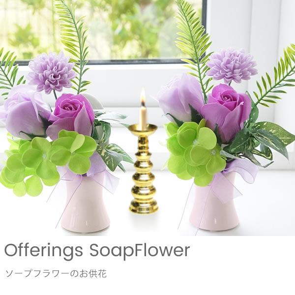 仏花 ソープフラワーのお供花