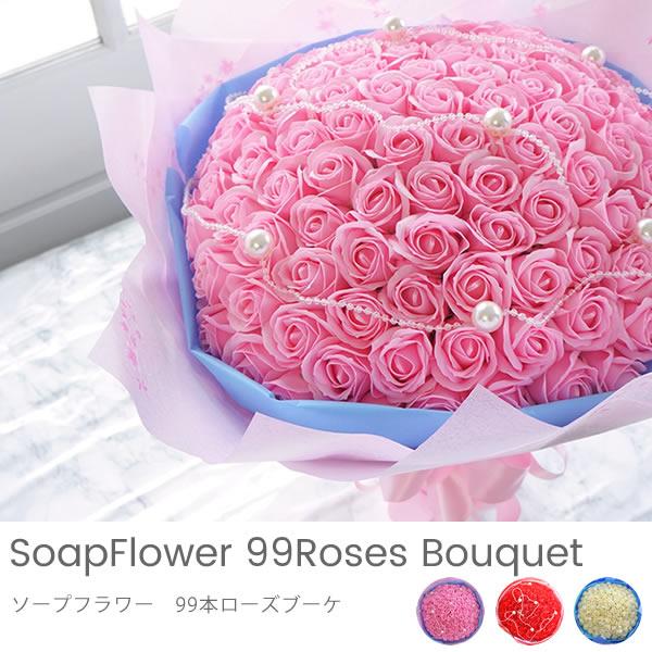 ソープフラワー99本ローズブーケ