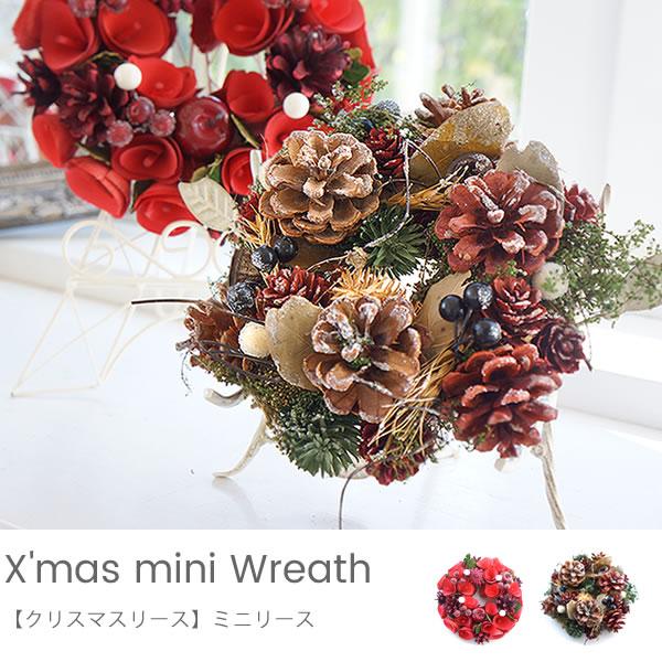 【クリスマスリース】ミニリース
