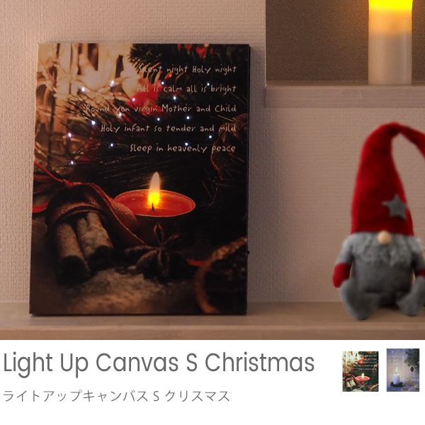 ライトアップキャンバス S クリスマス