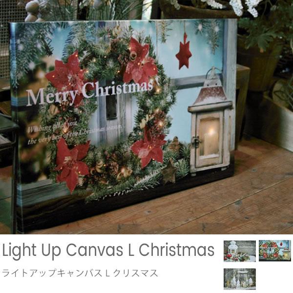 ライトアップキャンバス L クリスマス