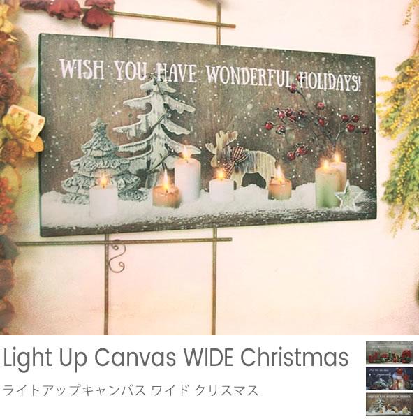 ライトアップキャンバスWIDE クリスマス