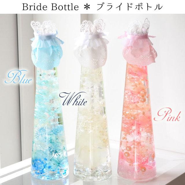 【ハーバリウム】ブライド&グルームボトル