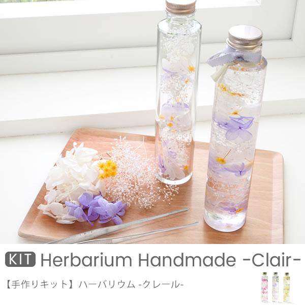 【ハーバリウム】手作りキット クレール