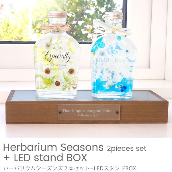 ハーバリウムシーズンズ&オリジナルボトル + LEDスタンドBOX