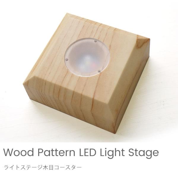 オプション ライトステージ木目コースター ※単品購入不可※