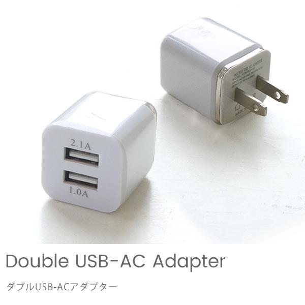オプション ダブルUSB-ACアダプター ※単品購入不可※