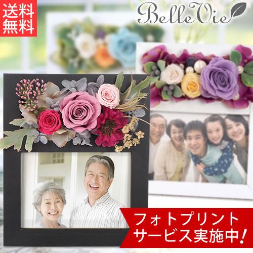 プリザーブドフラワーフォトフレーム プレシャスメモリーズ【アレンジ/敬老の日/母の日】