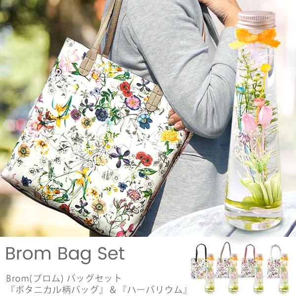 Brom(ブロム) バッグセット『ボタニカル柄バッグ』&『ハーバリウム』