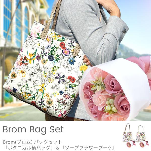 Brom(ブロム) バッグセット 『ボタニカル柄バッグ』&『ソープフラワーブーケ』