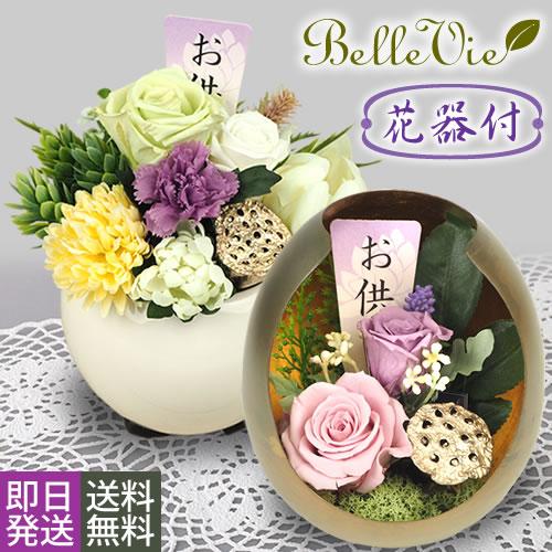 和風プリザーブドフラワー 仏花 祈華(きか)花器付
