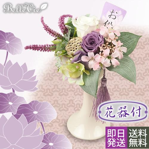 和風プリザーブドフラワー 仏花 菜花(なのか)花器付