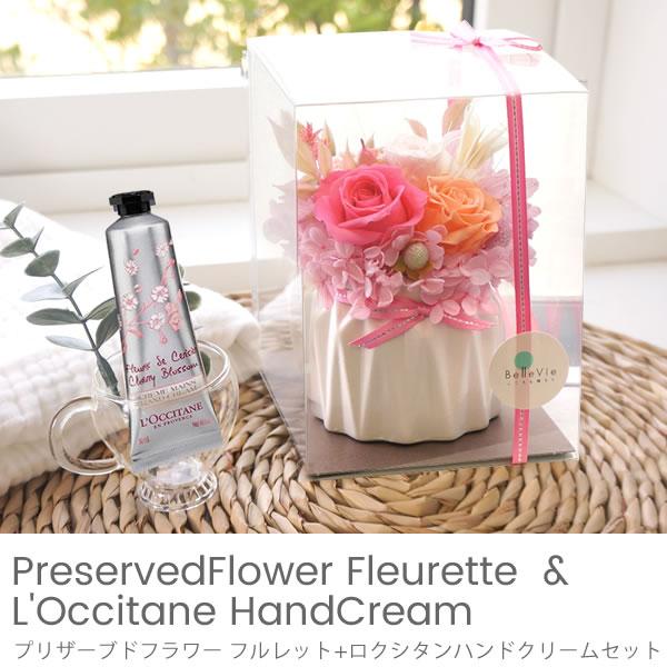 プリザーブドフラワー フルレット + ロクシタン ハンドクリームセット